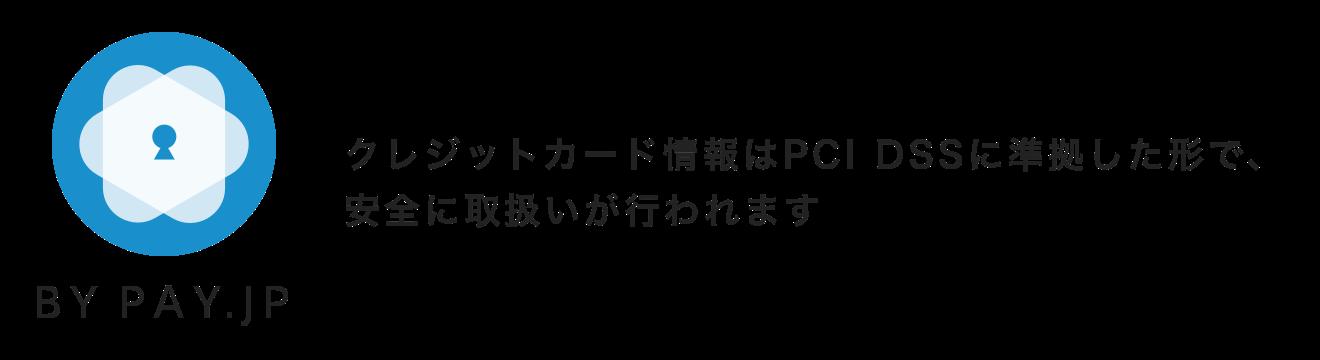 PAY.JP セキュリティロゴ
